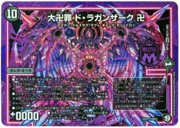 大卍罪 ド・ラガンザーク 卍【シークレットレア】DMRP10