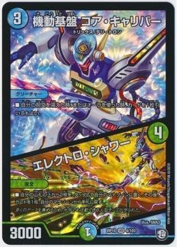 機動基盤 コア・キャリバー/エレクトロ・シャワー【ベリーレア】DMRP10