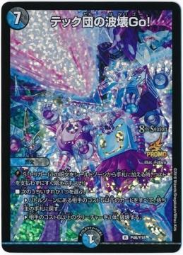 テック団の波壊Go!(P46/Y18)【プロモーション】第18期