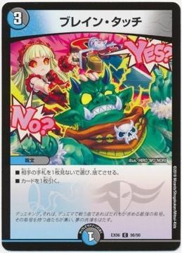 ブレイン・タッチ【コモン】DMEX06