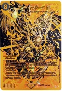 卍 デ・スザーク 卍【デュエキングカード】DMEX06