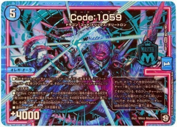 Code:1059【シークレットレア】DMRP11