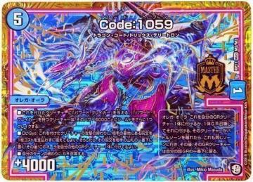 Code:1059【マスターカード】DMRP11