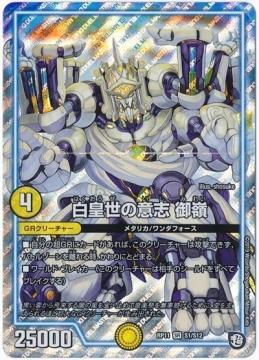 白皇世の意志 御嶺【スーパーレア】DMRP11