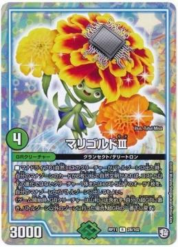 マリゴルドIII【レア】DMRP11