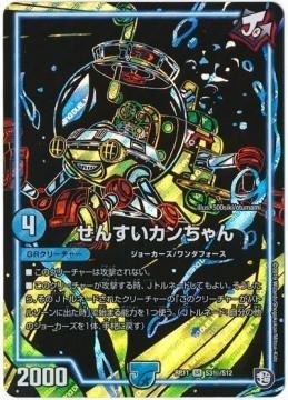 せんすいカンちゃん【シークレットレア】DMRP11