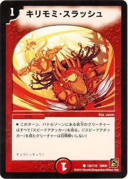 キリモミ・スラッシュ【コモン】DM36