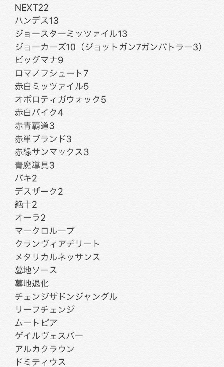 dm-fukuyamacs-20190804-deck5.jpg