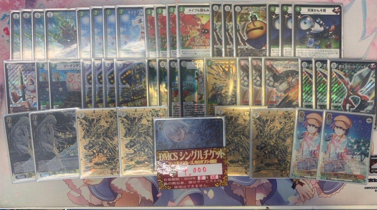 3位:緑ジョラゴンジョーカーズ@みらくるさん