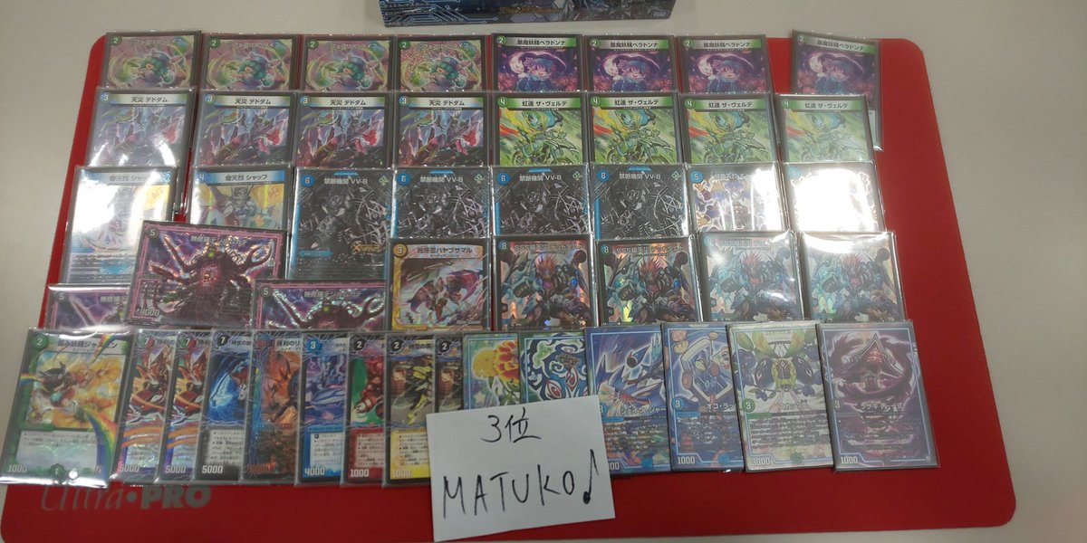 4位:青黒緑デッドダムド@MATUKO♪さん