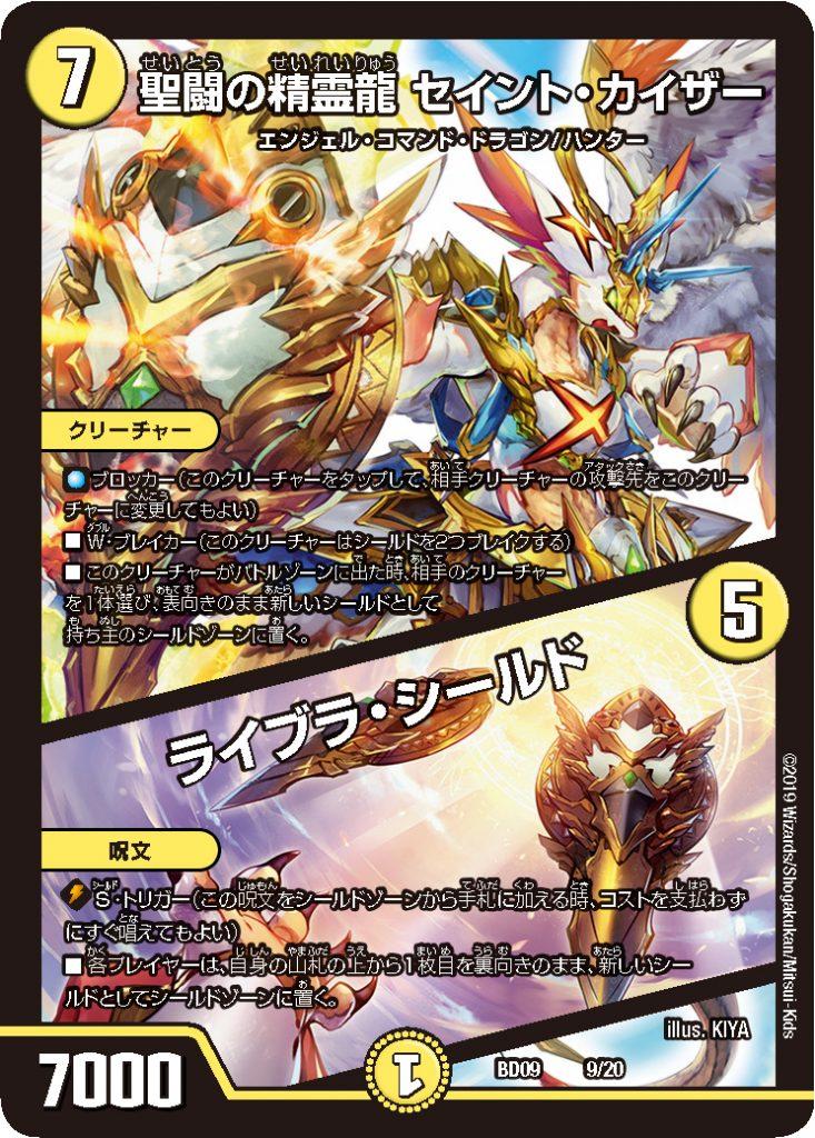 聖闘の精霊龍 セイント・カイザー/ライブラ・シールド