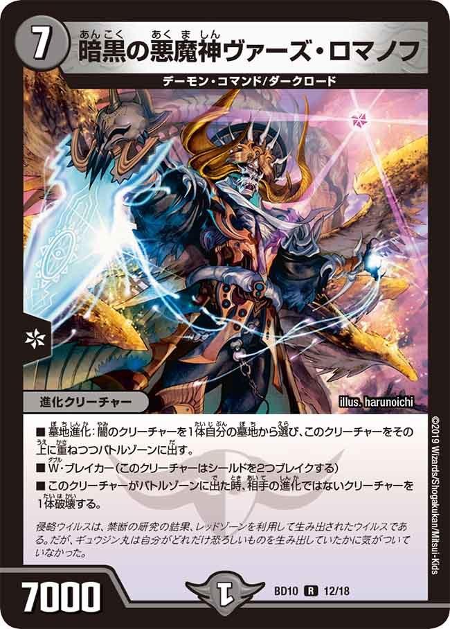 暗黒の悪魔神ヴァーズ・ロマノフ