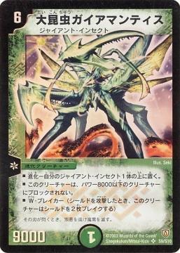 大昆虫ガイアマンティス【スーパーレア】DM06