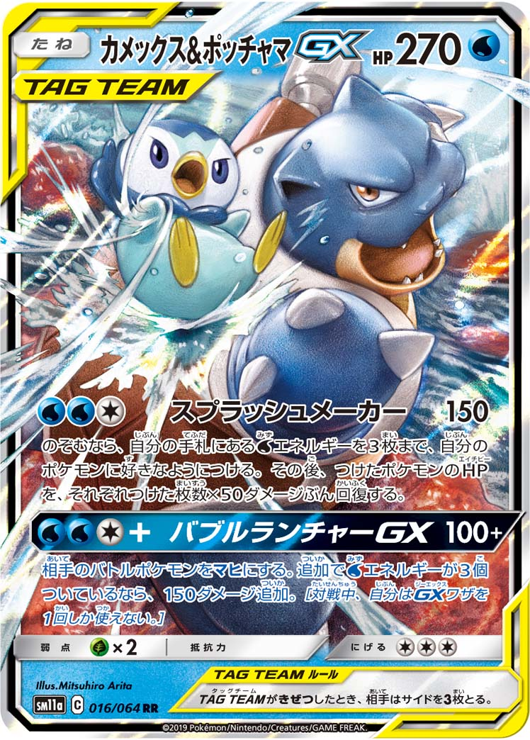 pokemon-20190621-010.jpg