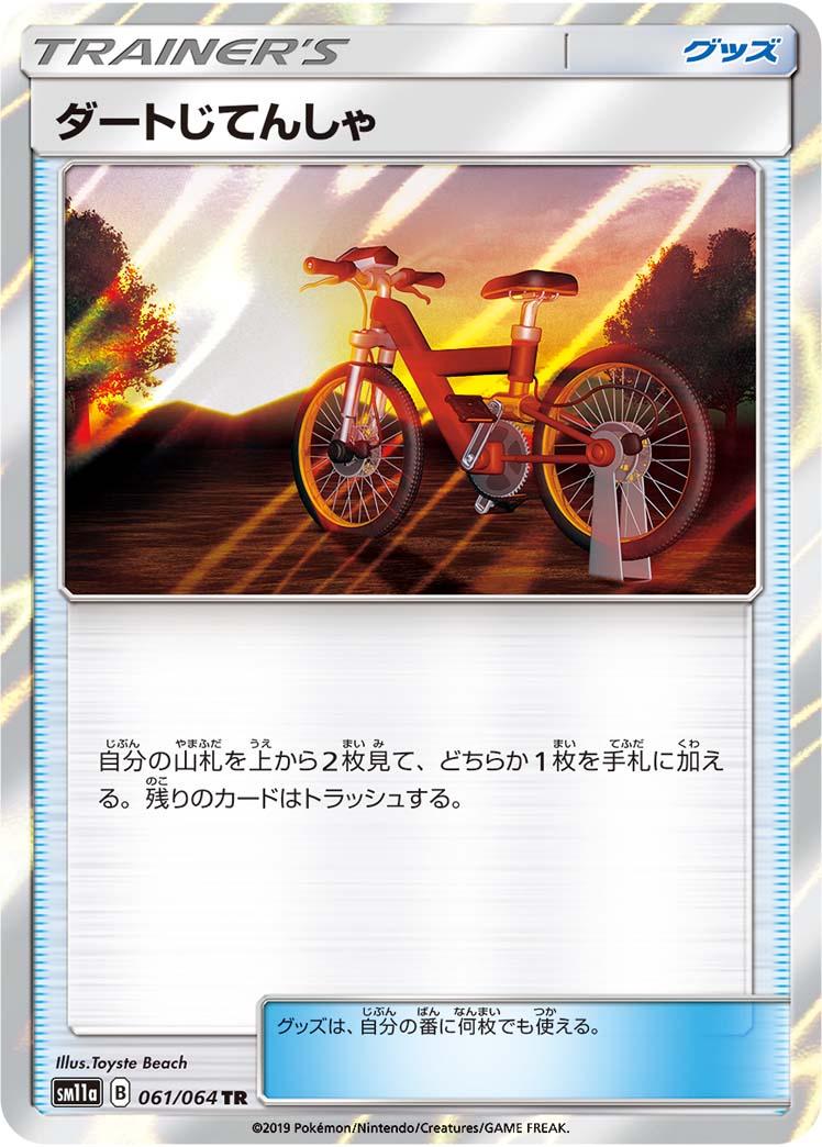 pokemon-20190621-013.jpg