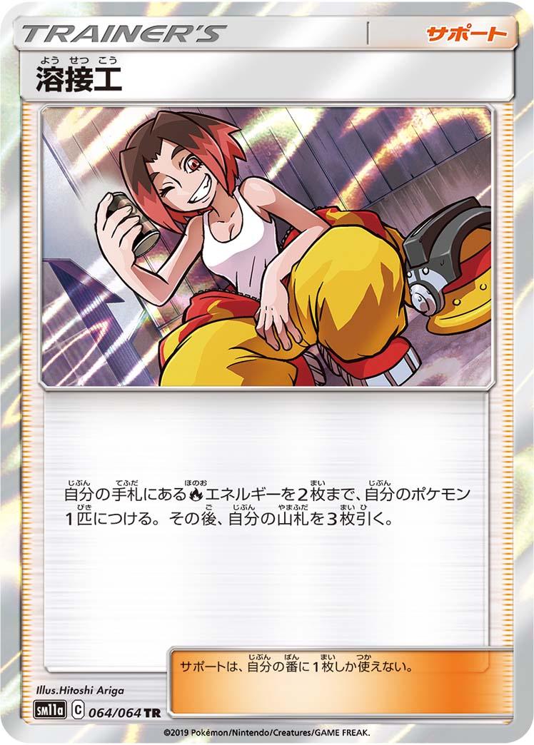 pokemon-20190621-015.jpg