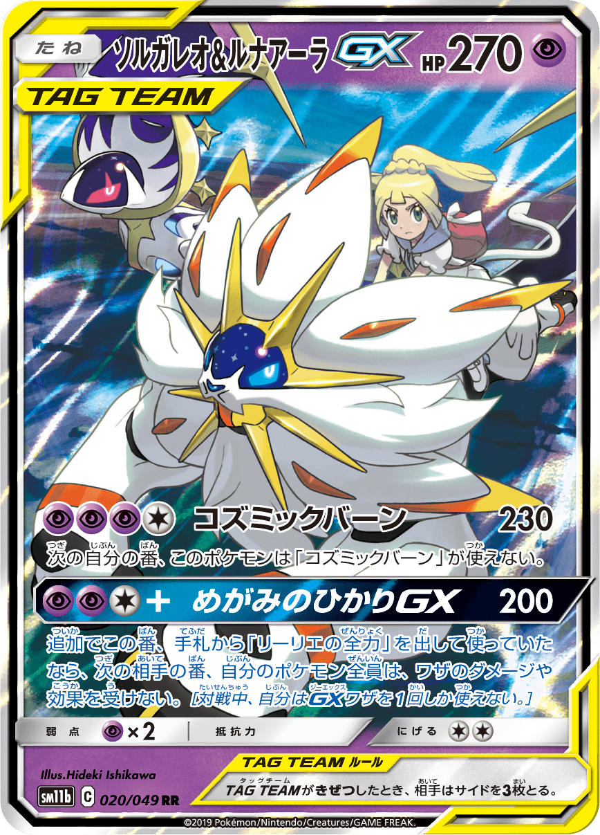 pokemon-20190719-000.png