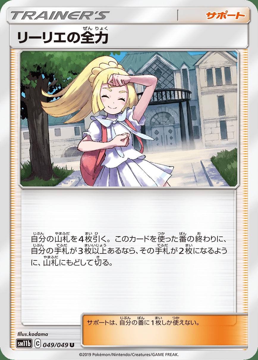 pokemon-20190719-001.png