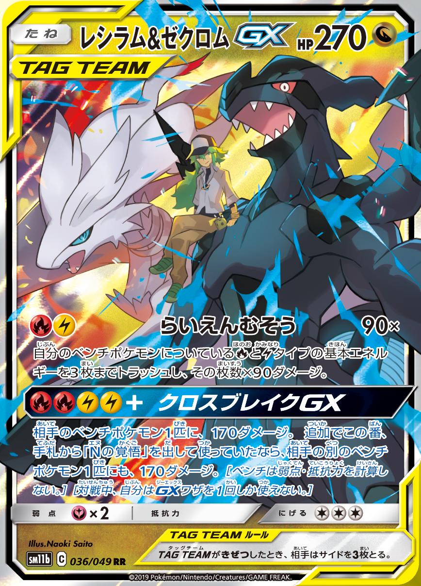 pokemon-20190719-002.png