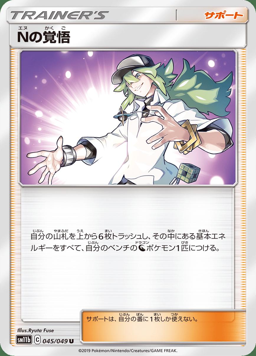 pokemon-20190719-003.png