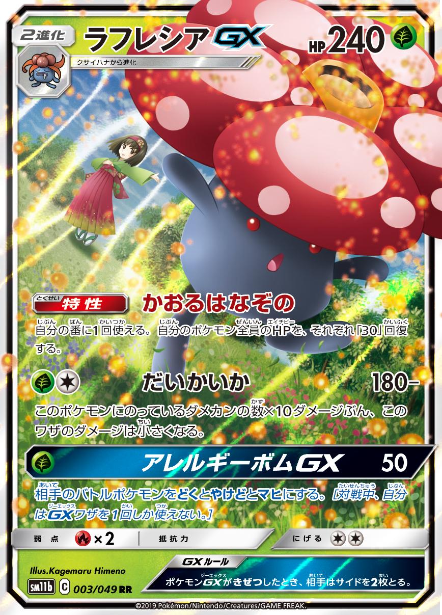 pokemon-20190719-004.png