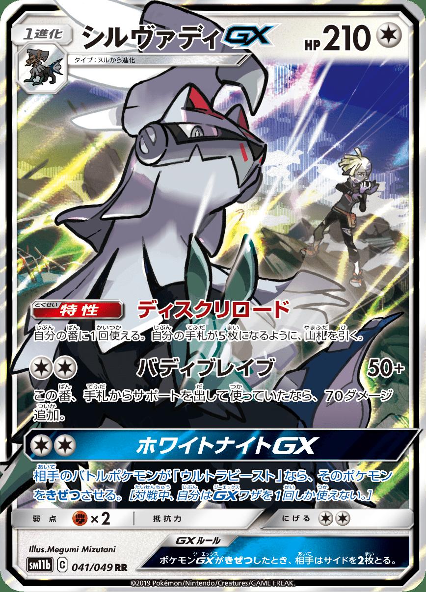 pokemon-20190719-005.png