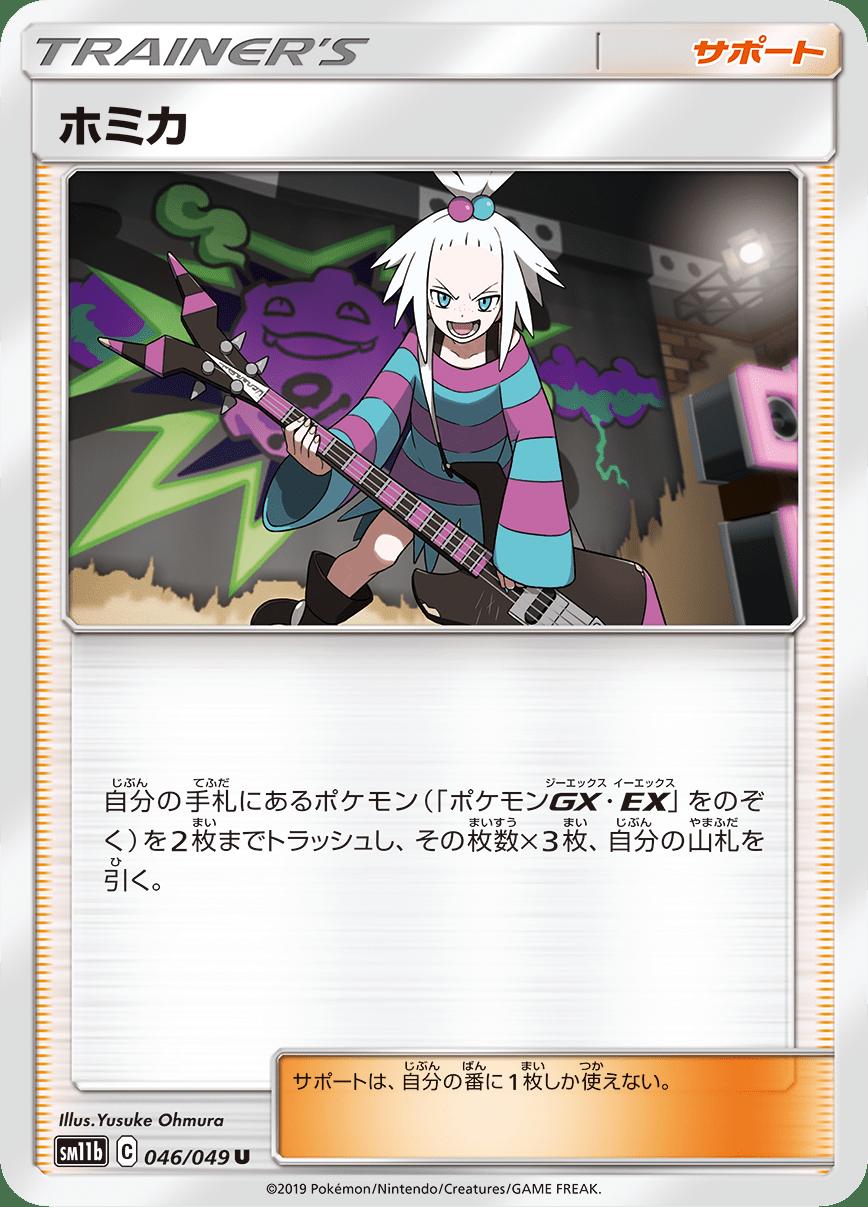 pokemon-20190719-006.png