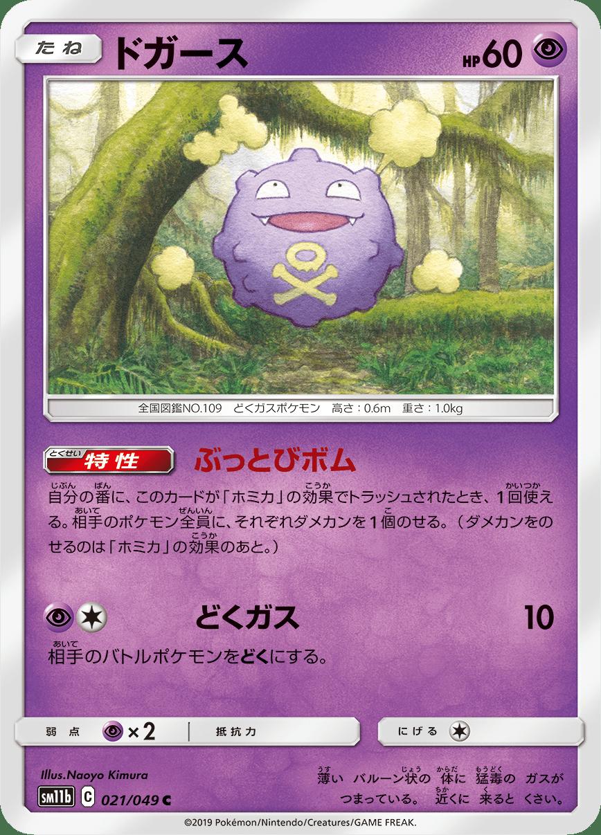pokemon-20190719-007.png