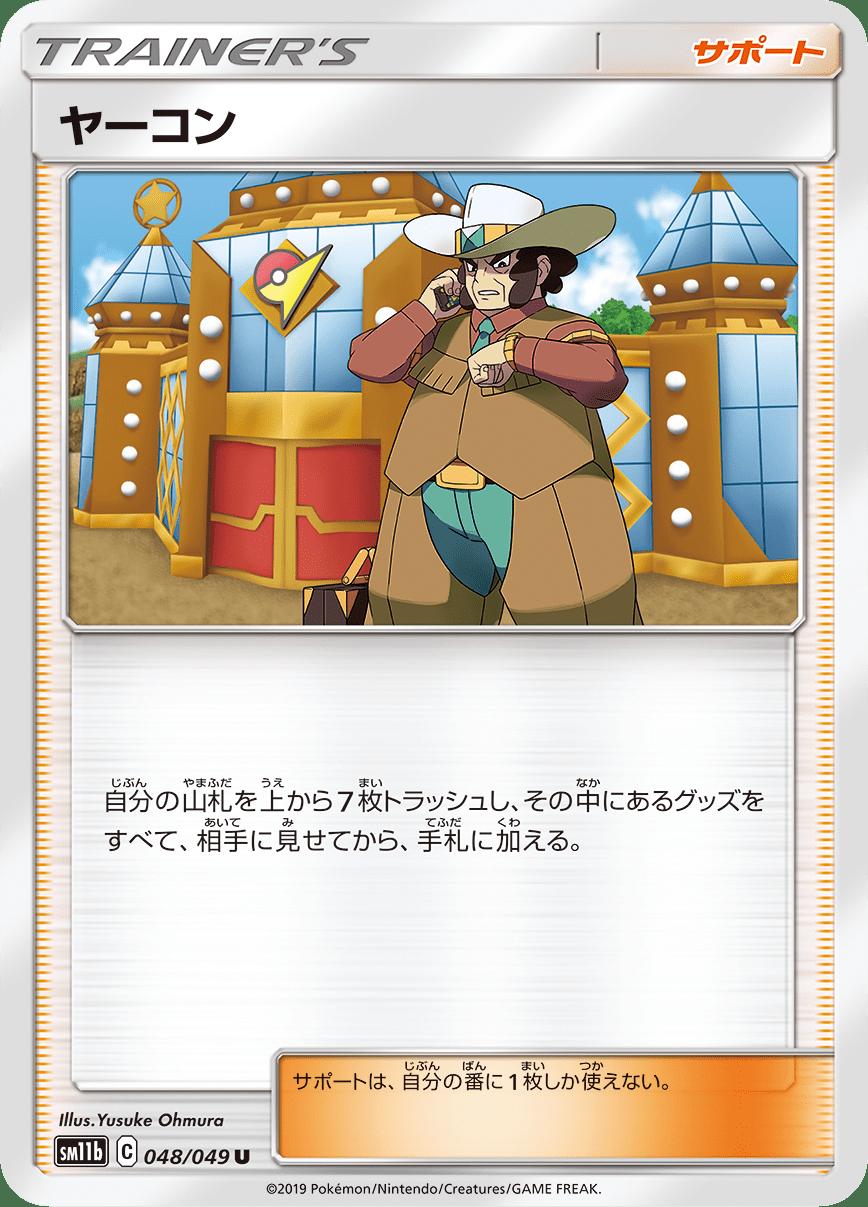 pokemon-20190719-008.png