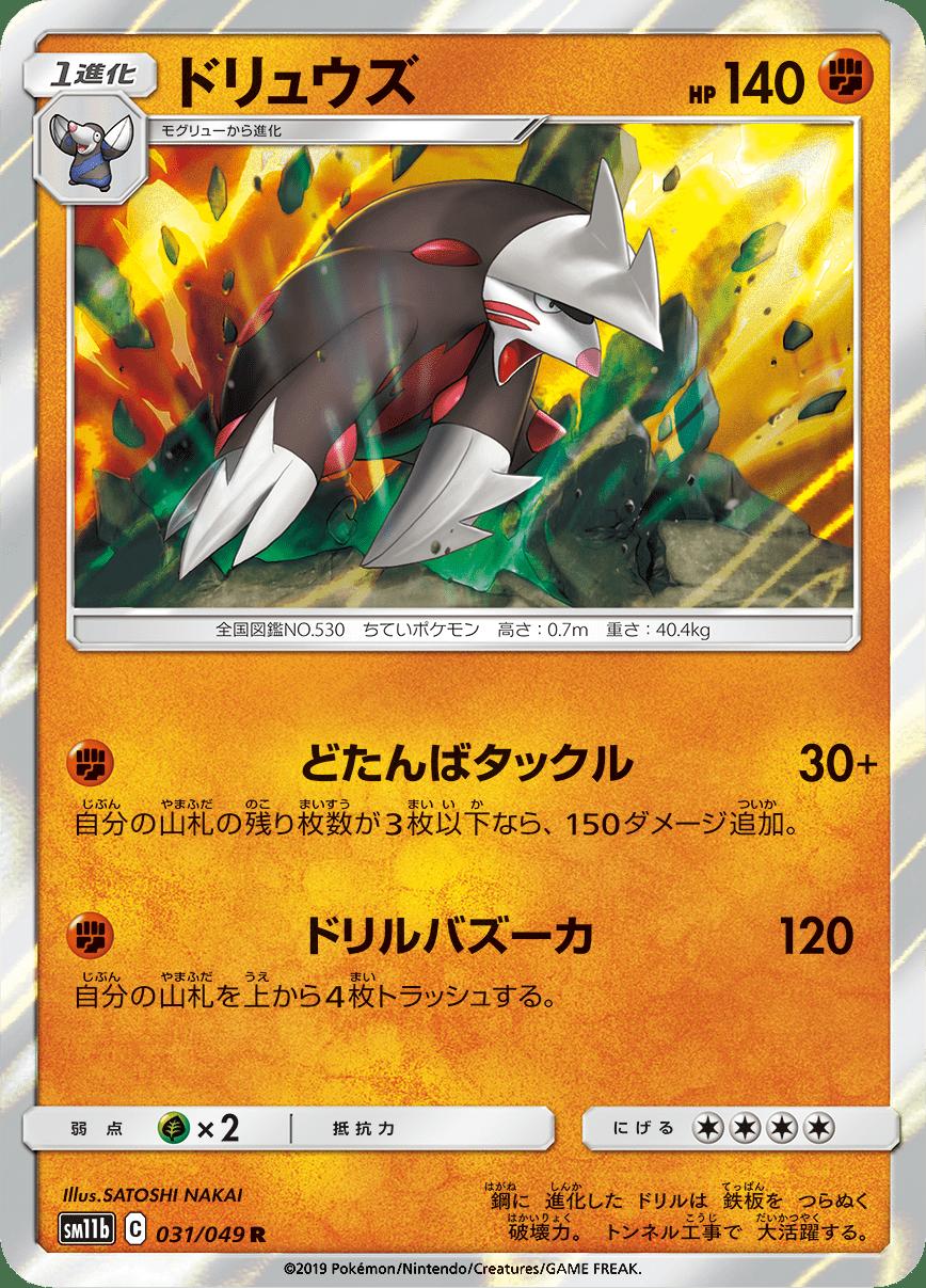 pokemon-20190719-009.png