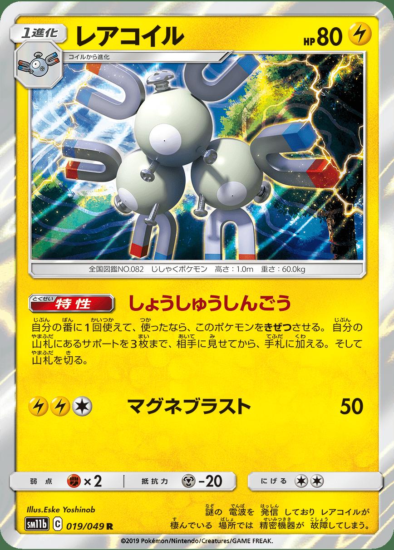 pokemon-20190719-010.png