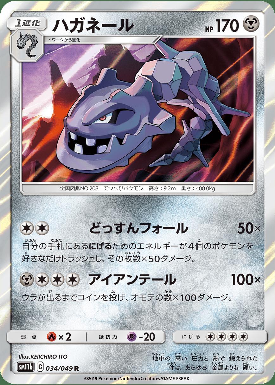 pokemon-20190719-011.png