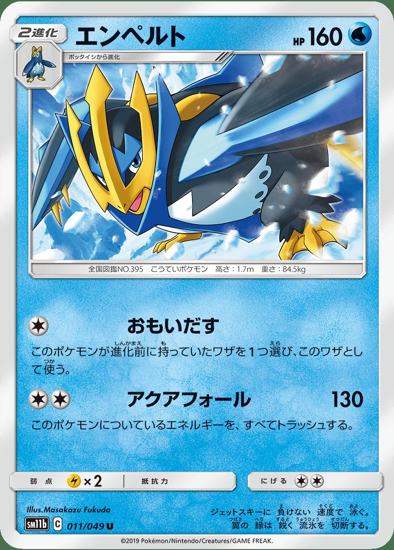 pokemon-20190719-012.png