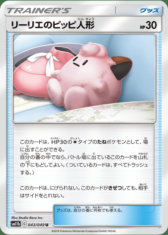 pokemon-20190719-013.png