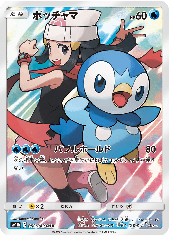pokemon-20190719-014.png