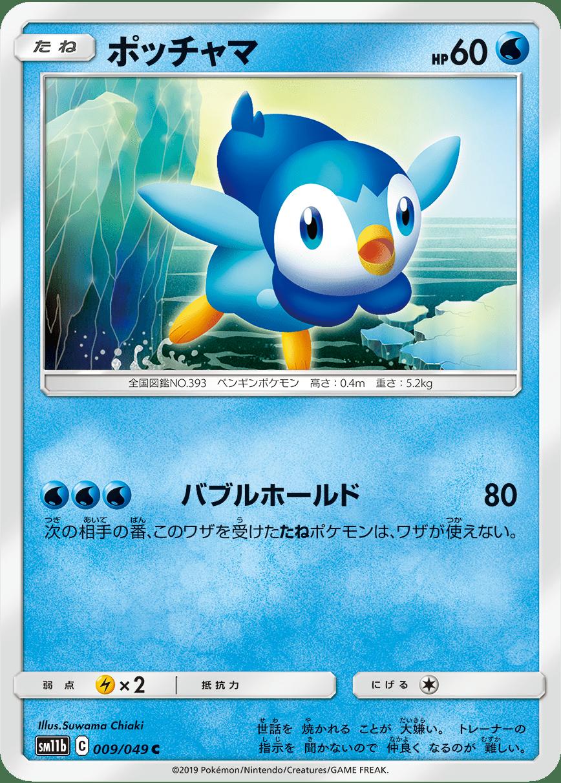 pokemon-20190719-015.png
