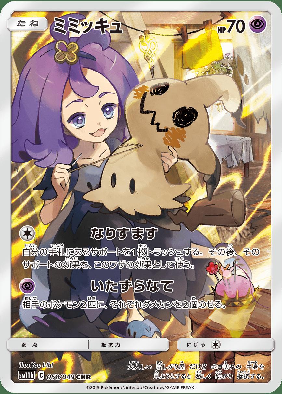pokemon-20190719-016.png