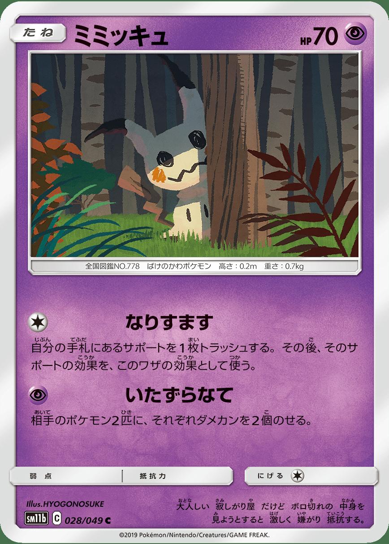 pokemon-20190719-017.png