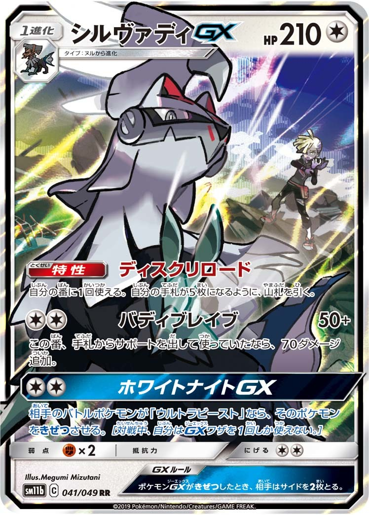 pokemon-20190731-003.jpg