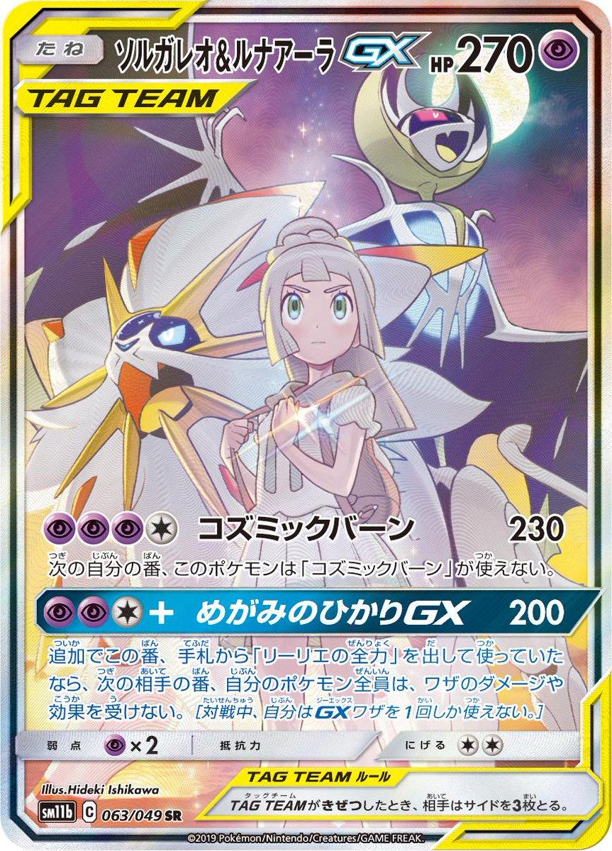 pokemon-20190731-004.jpg