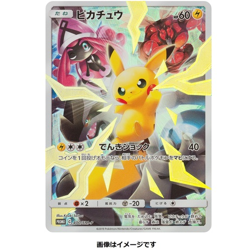 pokemon-20190731-010.jpg