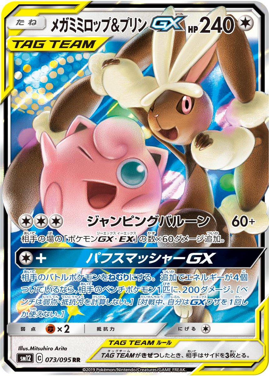 pokemon-20190823-000.jpg