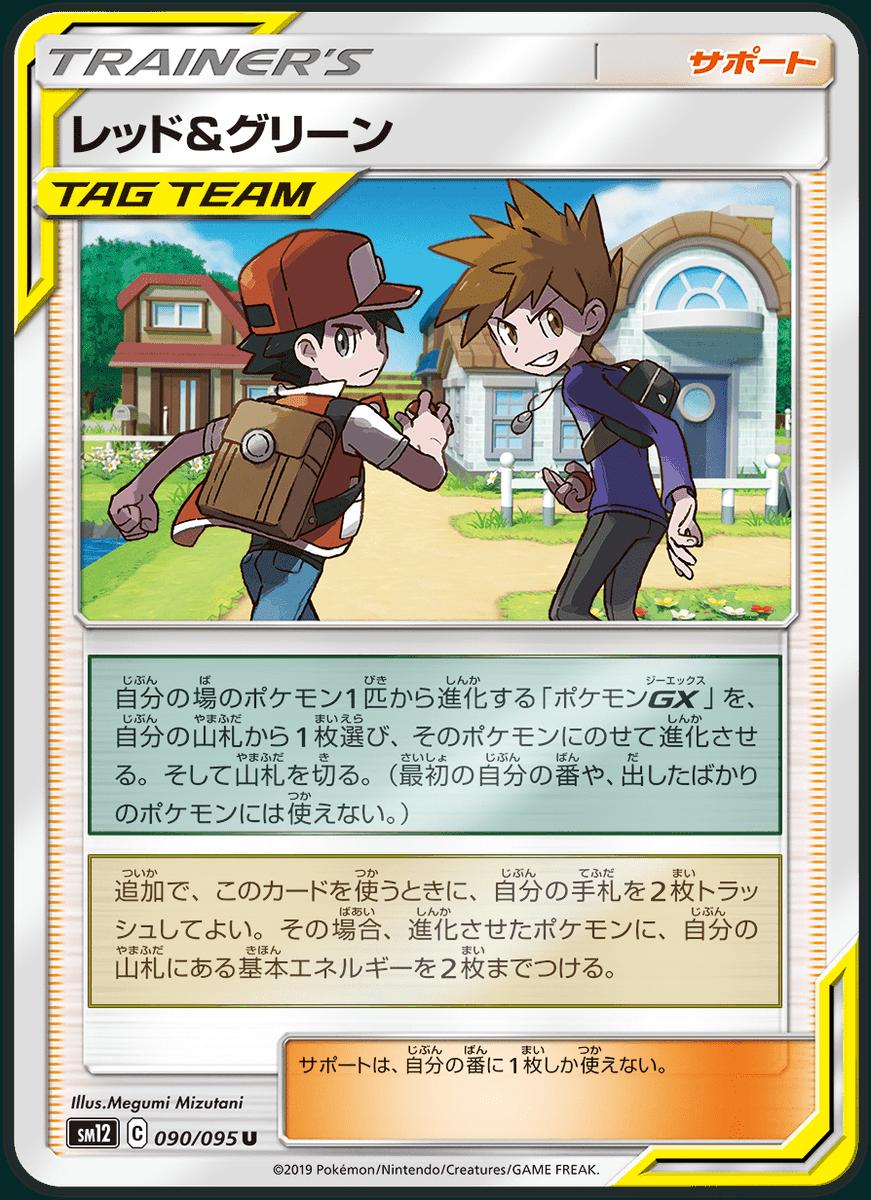 pokemon-20190823-000a.png