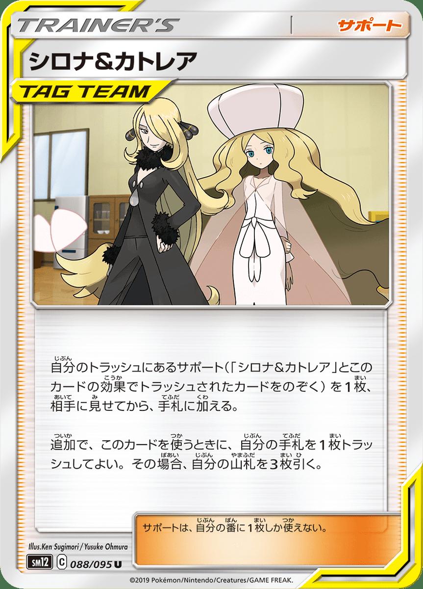 pokemon-20190823-000b.png