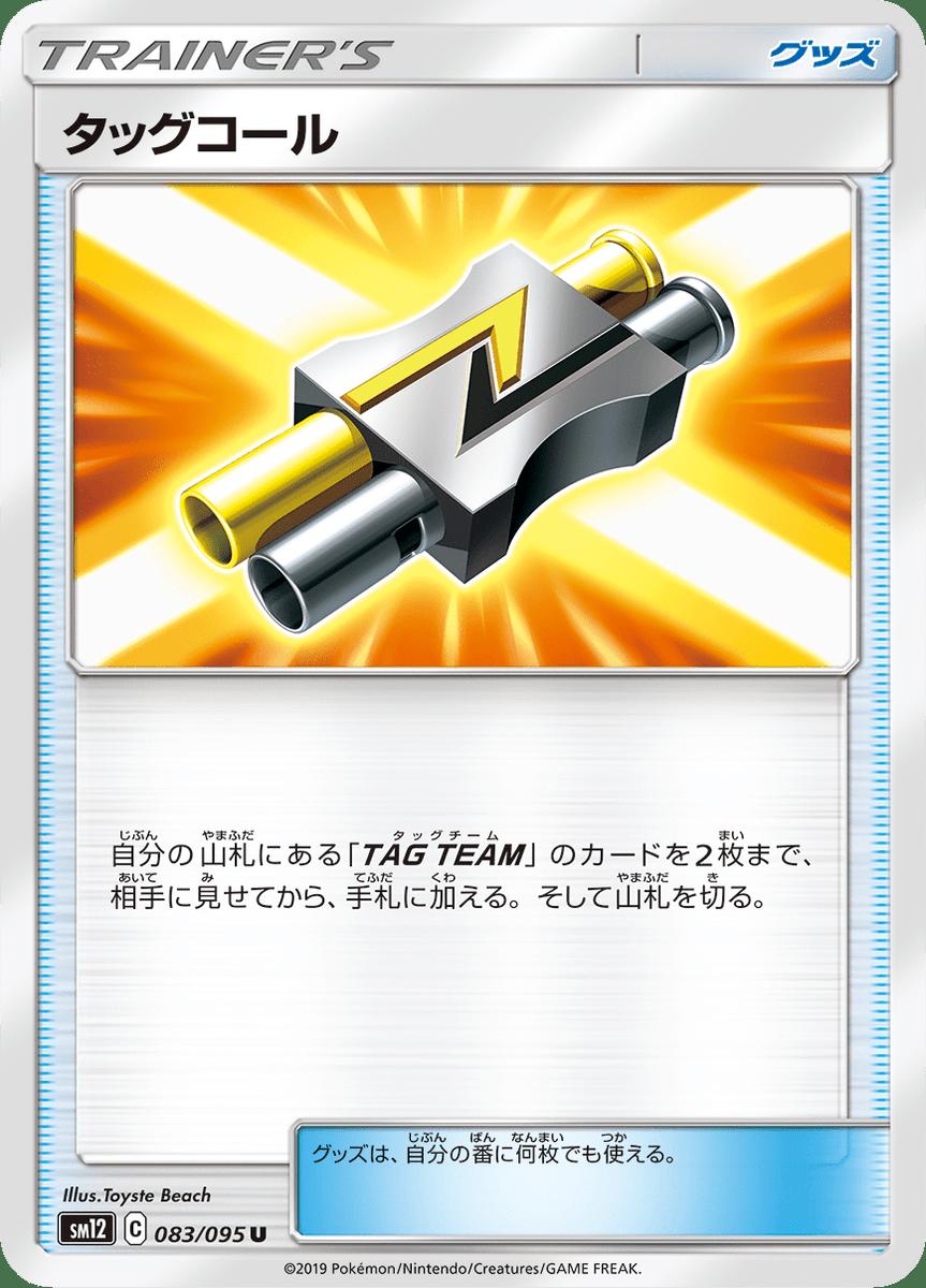 pokemon-20190823-000c.png