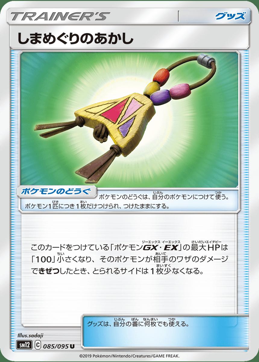 pokemon-20190823-000d.png