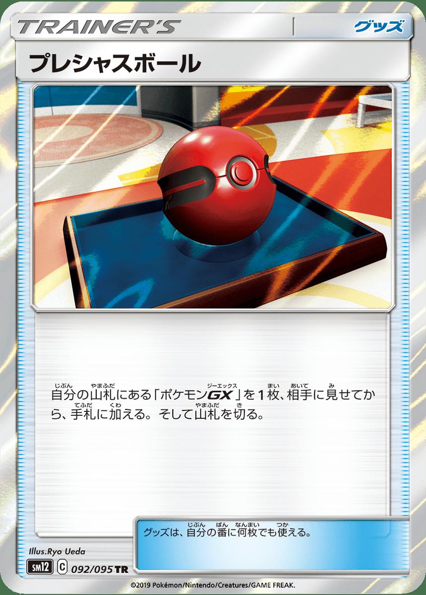 pokemon-20190823-000e.png