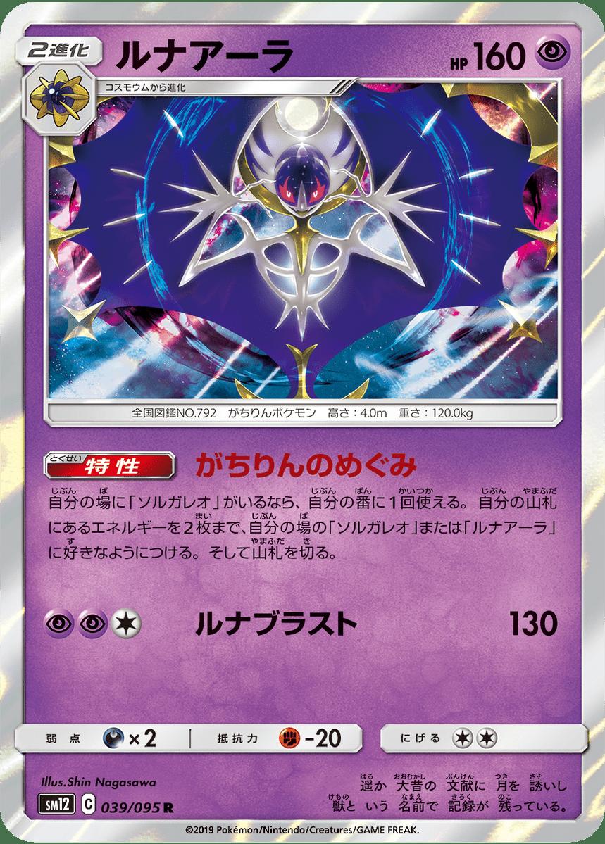 pokemon-20190823-000f.png