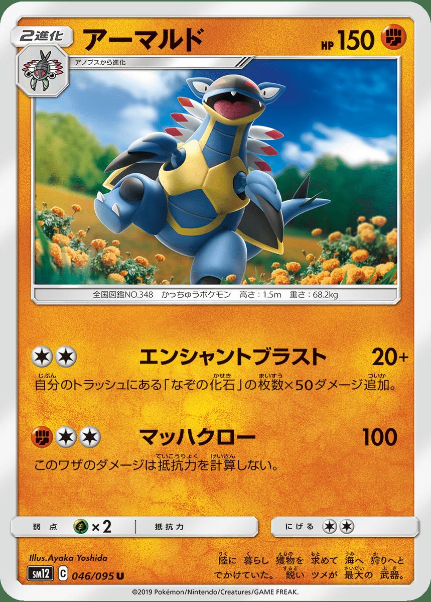 pokemon-20190823-000g.png