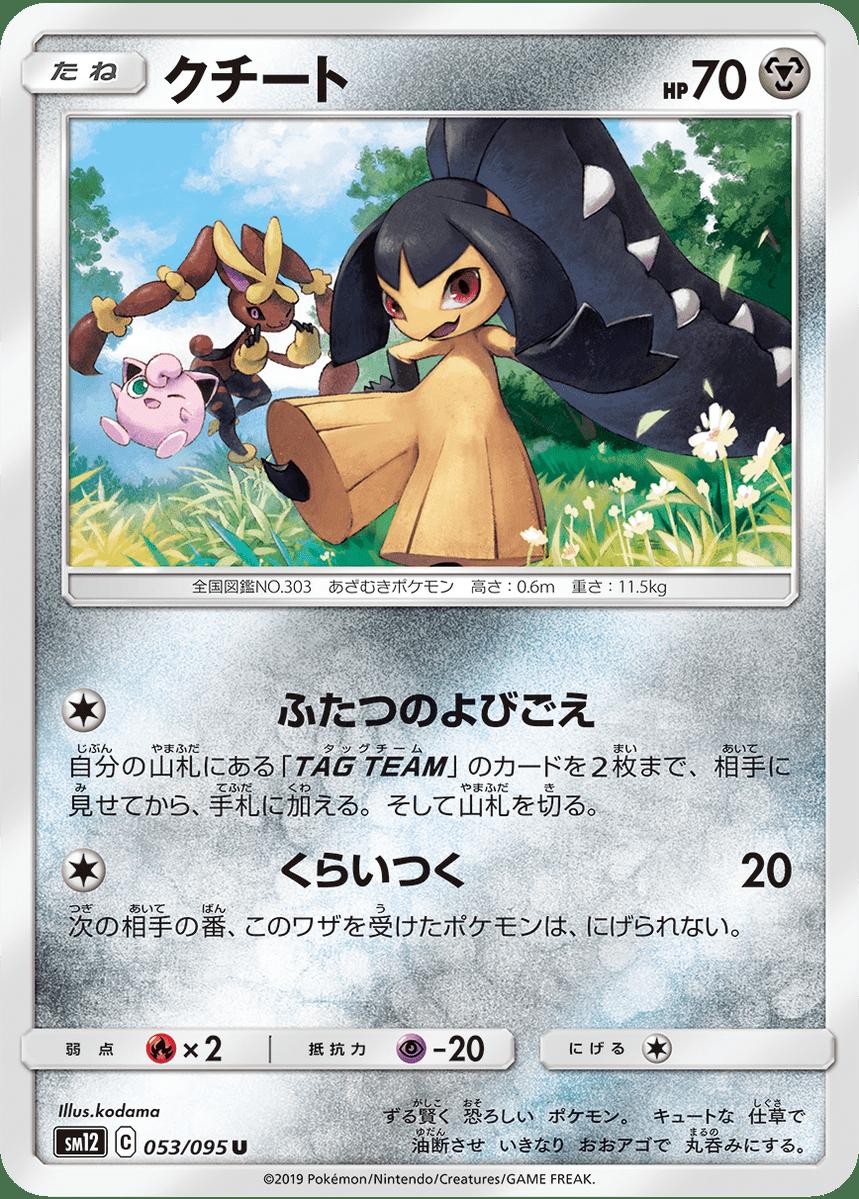 pokemon-20190823-000h.png